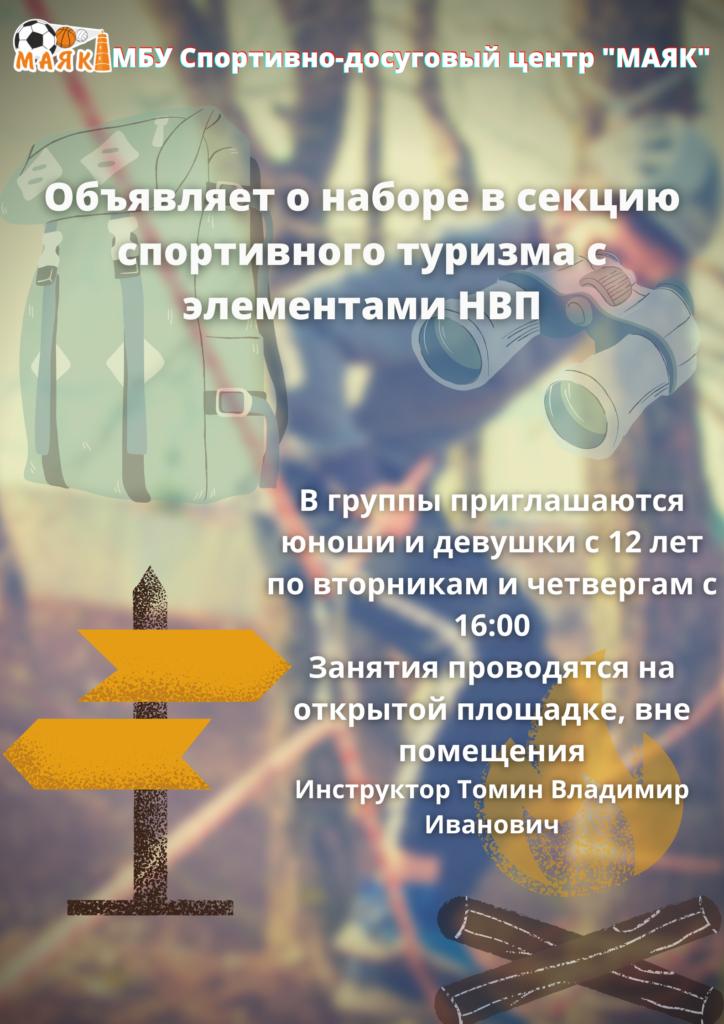 МБУ Спортивно-досуговый центр _МАЯК_